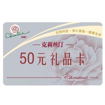 克莉丝汀50元电子卡(发货至收货人手机号)