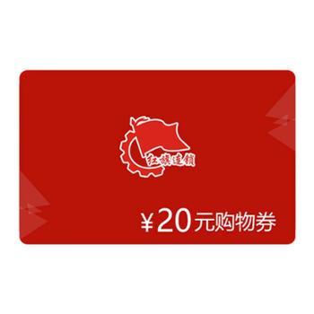 红旗20元代金券(发货至收货人手机号)