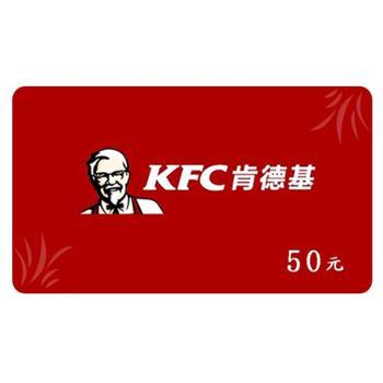 肯德基电子券50元(发货至收货人手机号)