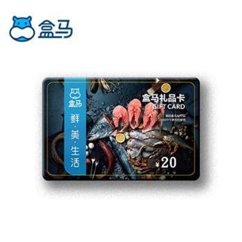 盒马鲜生礼品卡20元(发货至收货人手机号)