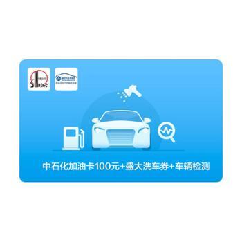 中石化加油卡100元(直充)+盛大汽车洗车券+车辆检测券(发货至收货人手机号)