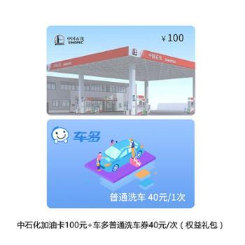 中石化加油卡100元+车多普通洗车券40元/次