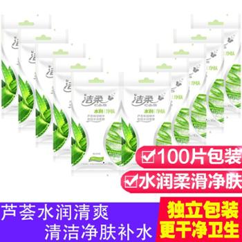 洁柔湿巾芦荟保湿便携护理湿巾一次性10片/包独立包装10包装