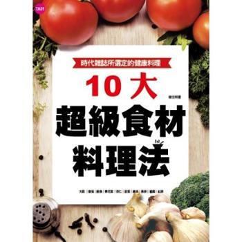10大超级食材料理法