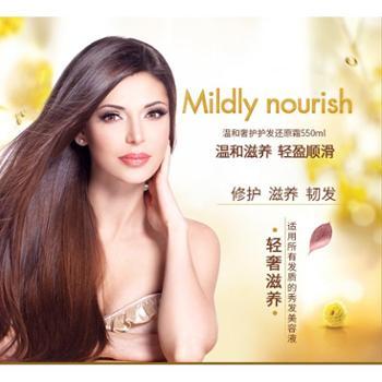 拉芳新品氨基酸温和奢护护发还原霜男士女士护发素水疗素