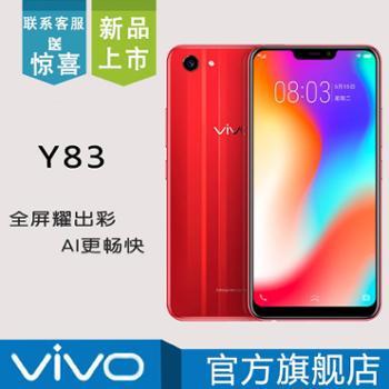 【6期免息 新品上市】vivo Y83 全面屏手机 4GB+64GB 极夜黑 移动联通电信4G手机 双卡双待