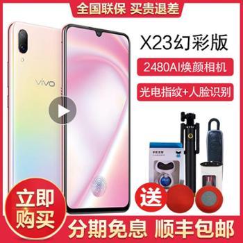 vivoX23幻彩版水滴全面屏拍照超大广角智能4G限量版手机官方旗舰店正品vivox23