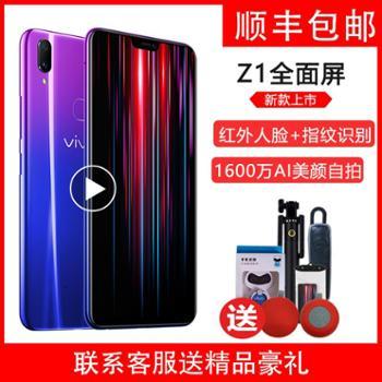 vivoZ1青春版/Z1/Z1i新一代全面屏AI双摄手机移动联通电信