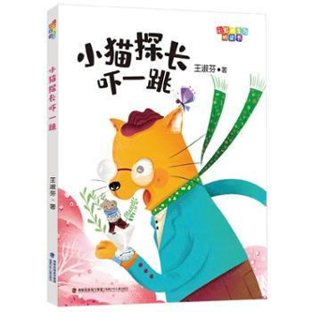 小猫探长吓一跳——彩虹桥系列桥梁书