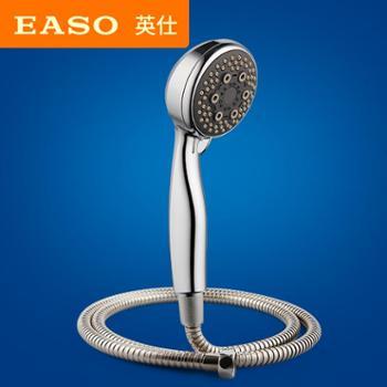 EASO英仕 六功能手持花洒喷头+软管套装