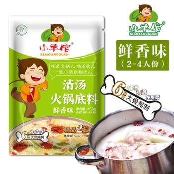 小羊倌骨汤鲜香火锅底料调味料(160g*2)超值装<清真>