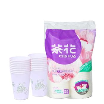 茶花纸杯一次性加厚家用豆浆杯咖啡杯奶茶杯防漏防烫水杯纸杯子