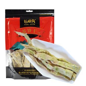 长岭尖黄山高山系列特产茶笋干 2袋售 260g*2
