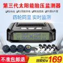 第三代胎压监测器内置外置太阳能无线通用汽车轮胎监测仪胎温胎压表数显