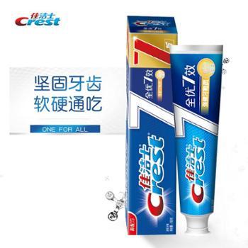 佳洁士3只装全优七效牙膏家庭装家用含氟包邮口气清新去烟渍去黄