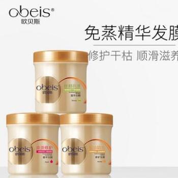 欧贝斯精华发膜倒膜营养护发素焗油膏免蒸500g