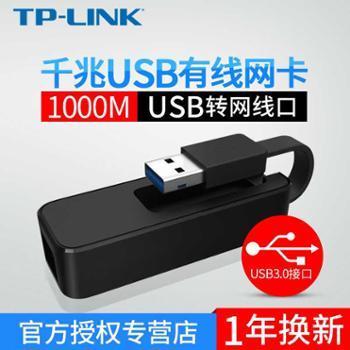 TP-LINK笔记本台式机电脑主机外置USB3.0转网口转换器rj45千兆有线网卡免驱华硕联想苹果外接网线TL-UG310