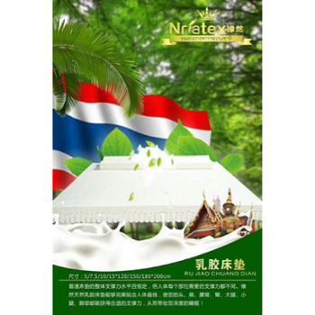 橡然泰国天然乳胶床垫