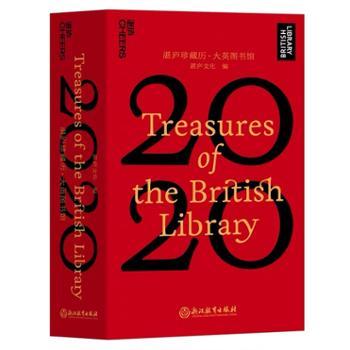 湛庐珍藏历.大英图书馆