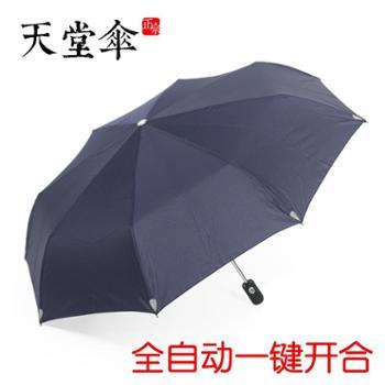 天堂伞3331E碰自开自收三折全自动晴雨伞黑胶防紫外线遮阳伞