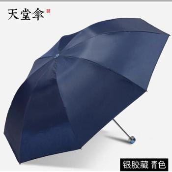 盐城建行8特惠天堂伞折叠晴雨伞遮阳太阳伞银胶防紫外线