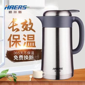 哈尔斯304不锈钢咖啡壶1600ml 家用热水壶保温壶 HK-1600-10