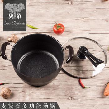 火象麦饭石汤锅