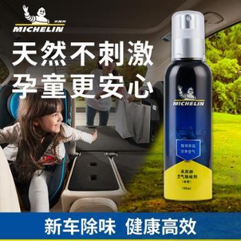 米其林空气除味剂(车用)150ml