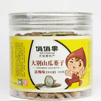 【俏俏果】瓜蒌籽3罐装450g三种口味奶油椒盐话梅