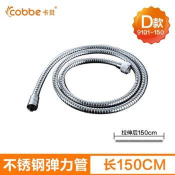 卡贝花洒软管浴室花洒链不锈钢高压波纹管加长连接水管配件进出软管