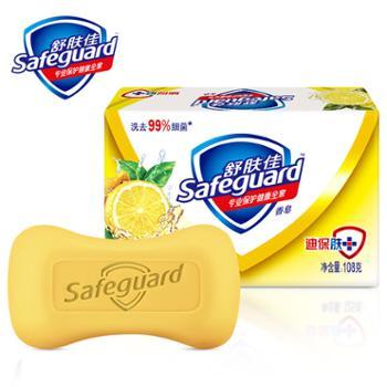 舒肤佳柠檬清新型香皂108克