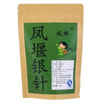 凤堰银针50克袋装2020年新茶