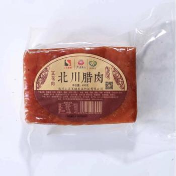 山石里铺 北川腊肉五花肉 450g袋装