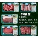 程岭·黑猪肉399礼盒脊骨、五花、肉馅元鲜肉健康礼盒(仅限安徽范围内)