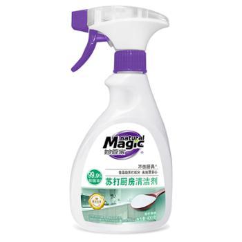 妙管家 苏打厨房油污清洁剂 400g*1瓶清洁洗剂去除油污净强力神器