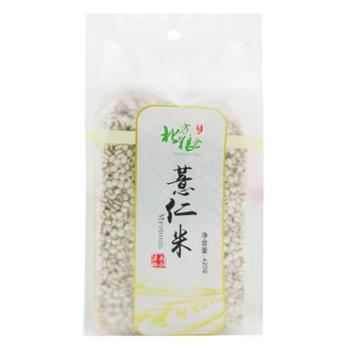 北方粮仓薏仁米祛湿新货薏米仁五谷杂粮小薏仁米农家自产薏苡仁420g×2袋