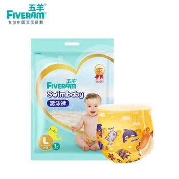 五羊游泳纸尿裤1片独立包装M/L/XL一次性男女宝宝婴儿防水尿不湿