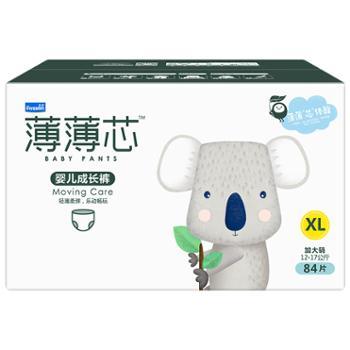 五羊婴儿薄薄芯成长裤(多规格L88片/XL84片/XXL80片/XXXL76片)