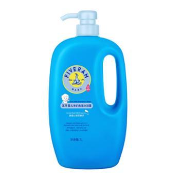 五羊婴儿羊奶洗发沐浴露二合一1L宝宝儿童洗护用品