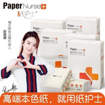 纸护士竹纤维本色手帕纸巾48包6盒精装加厚柔嫩版便携餐巾纸