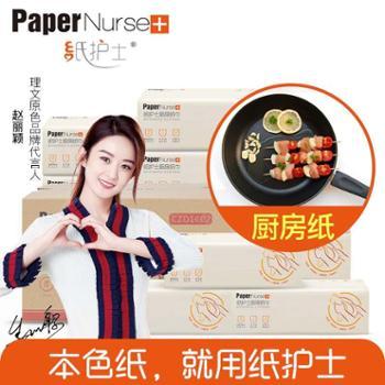 纸护士厨房用纸竹纤维本色抽纸医护级竹本纸婴儿无香纸12包