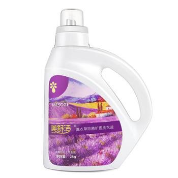 美舒洁家庭装薰衣草香型洗衣液低泡不含荧光剂4斤/瓶*3瓶12斤/件