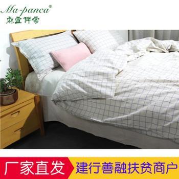 (善融扶贫)麻宜伴家色织格子亚麻苎麻棉床上用品四件套被套床单枕套