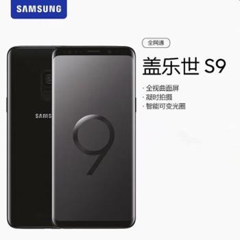 三星S94G+128G全网通