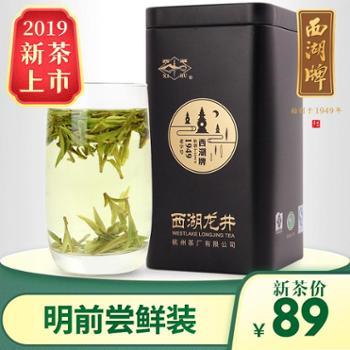 2019新茶上市西湖牌西湖龙井茶叶明前特级精选罐装50g
