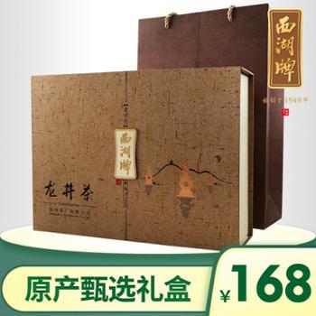 2019新茶上市西湖牌明前特级精选龙井茶叶100g礼盒