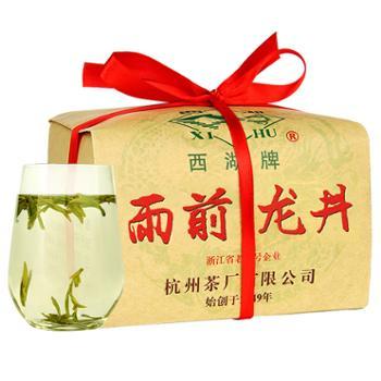 【2020新茶上市】茶叶西湖工艺雨前龙井茶250g春茶绿茶散装