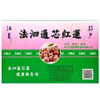 江夏品牌 法泗莲子 通芯红莲子500g/盒