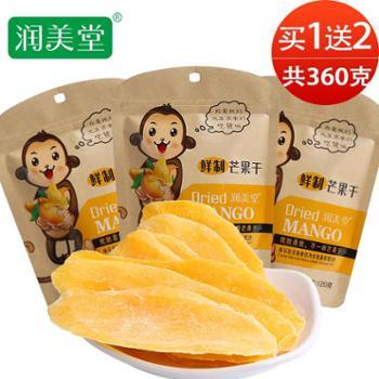 买1发3润美堂芒果干120克进口芒果鲜制水果干糯软酸甜风味小吃零食