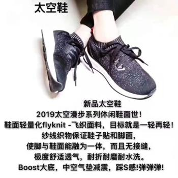 2019太空系列运动休闲鞋男款